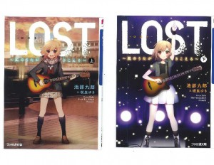 lost-hp