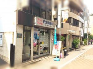 日生興産株式会社